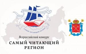 Samyy-chitayushhiy-region-575x363