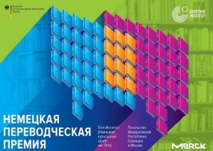 nemeckaya-perevodcheskaya-premiya-merk