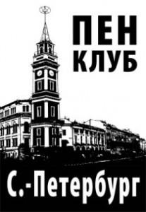 pen_logo