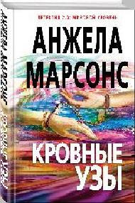 Анжела Марсонс «Кровные узы»