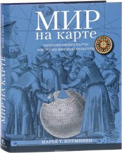 Марье Нурминен «Мир на карте»3