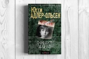 Юсси Адлер-Ольсен «Эффект Марко»2