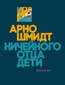 шмидт-обложка