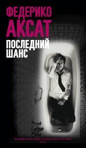 Aksat_cover1