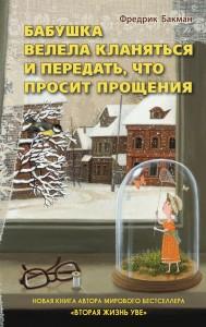Bakman_Babushka_cover