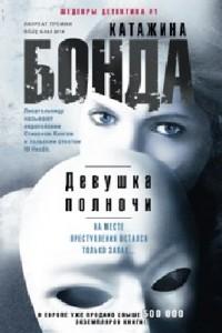 Bonda