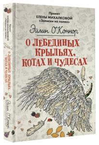 Book_Mikhalkova_O_lebedinnyh_krilyah