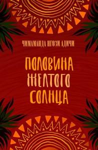 Chimamanda_Ngozi_Adichi__Polovina_zheltogo_solntsa