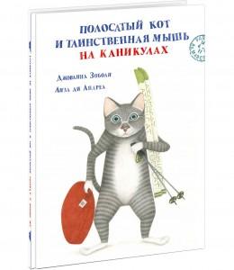 Polosatiy_kot_i_tainstvennaya_mysh_na_kanikulah-cover1