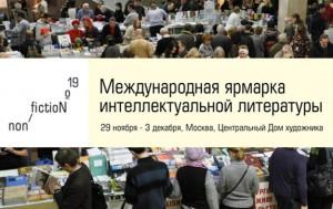 Vystavka-nonfikshn-2017