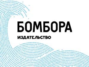 bombora_prez_Page_16