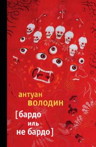 volodin_cover-1