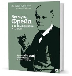 Рудинеско Э. Зигмунд Фрейд в своем времени и нашем
