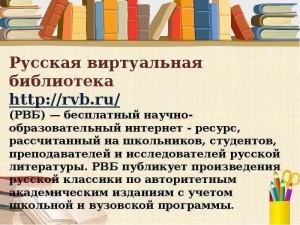 Русская виртуальная библиотека1