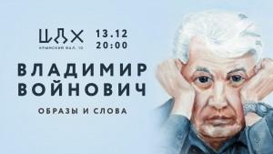 Творческий вечер писателя Владимира Войновича