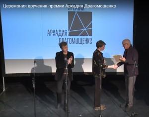 Церемония вручения премии АТД
