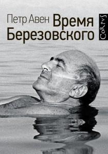 BEREZOVSKI-1000