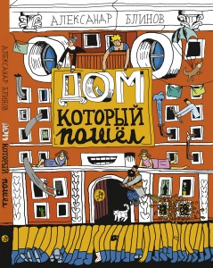 DomPoshel_Cover_1600