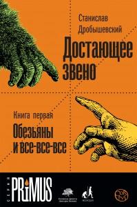 Drobyshevsky-Zveno-01-1000