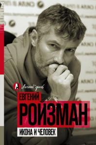 Evgenij_Rojzman__Ikona_i_chelovek