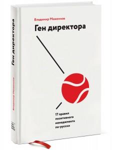 Gendirektora-cover_3D_1800