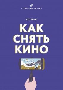 Kak snyat kino_1400