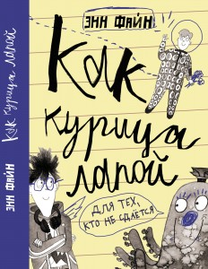 KurizaLapoj_Cover_1600