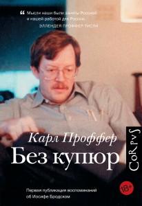 Proffer-Bez-kupur-1000