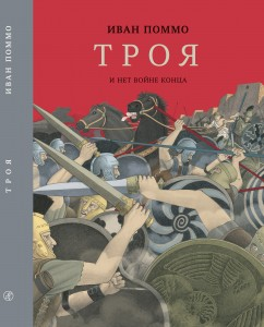 Troya_Cover_1600