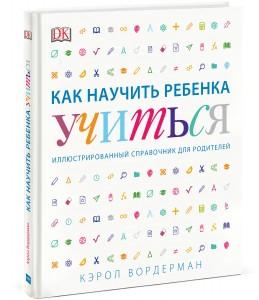 kak_nauchit_uchitsya_3d_1800