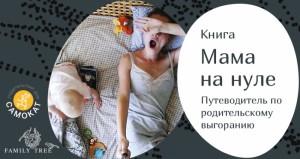 mam0book-1