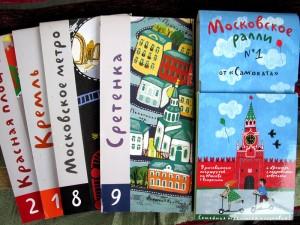 Московское ралли, составленное организатором фестиваля Хельгой Патаки