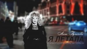 Алла Пугачева5