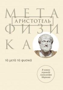 Аристотель_Метафизика