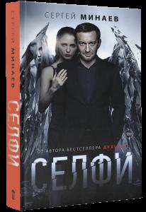 Book_Minaev_Selfi
