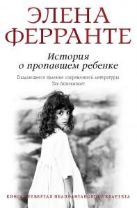 Ferrante_4_cover1