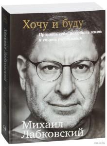 Hochu_i_budu_Prinyat_sebya_polyubit_zhizn_i_stat_schastlivim_Mihail_Labkovskiy