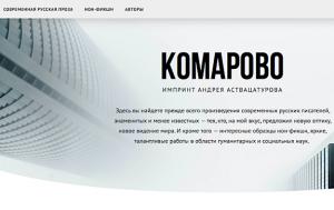 Komarovo-Astvacaturova