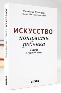 Ponimat_rebenka_Cover_CV_PG_1152-6824