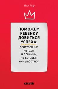 Rebenok_Uspeh_Cover_CV_PG_HR_1152-5144