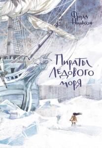 ice-sea-pirates-front_2400