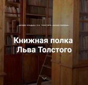 «Книжная полка Льва Толстого»2