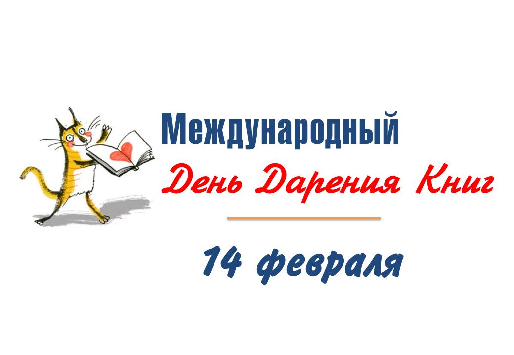 Международный день дарения книг открытка