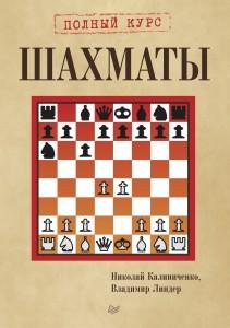 шахматы_обложка