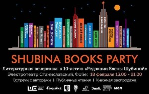 Shubina-Books-Party