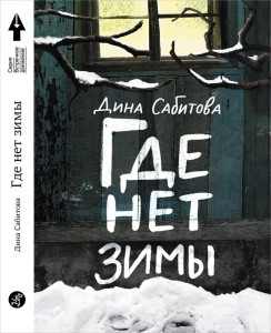 Zima_Cover_800