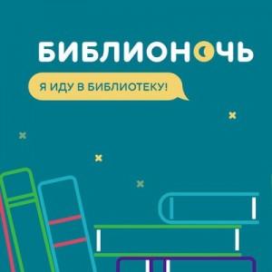 biblionoch-2018