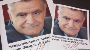 премии имени Фазиля Искандера