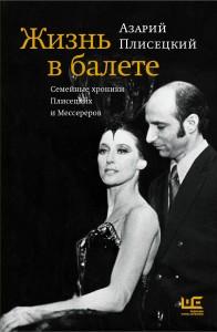 cover1 978-5-17-104178-6 Жизнь в балете