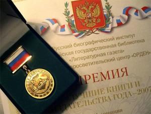 knigagoda-medal-diplom